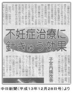 鍼治療の効果の新聞2