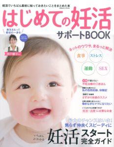 「はじめての妊活サポートBOOK」に掲載