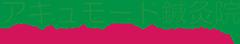 東京都港区外苑前【アキュモード鍼灸院】 ロゴ