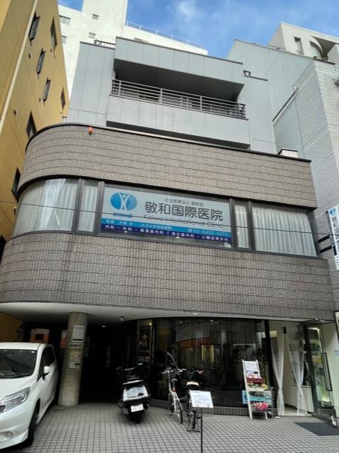 敬和国際医院(白金高輪)