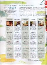 アキュモード鍼灸院が女性月刊誌「Dear」に取材を受けました