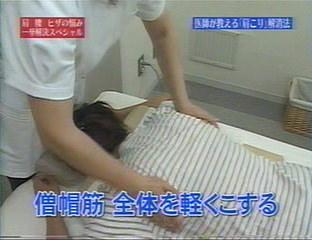 アキュモード鍼灸院は「主治医が見つかる診療所」の取材を受けた