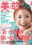 アキュモードが女性月刊誌「美的」に取材を受けました