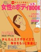 アキュモード鍼灸院が「女性のボディ元気BOOK」に掲載