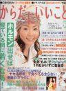 アキュモード鍼灸院が月刊誌「からだにいいこと」に取材を受けました